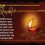 Marathi Greetings for Diwali