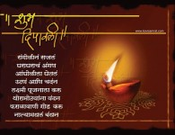 Here we are bring some special Diwali Greeting for Marathi Unlimited Readers. We have added some inspiring lamps and light effect backgrounds for making a beautiful diwali greetings for your inspiration. some...