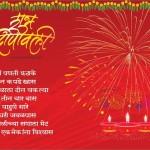 Marathi Greetings for Diwali 2