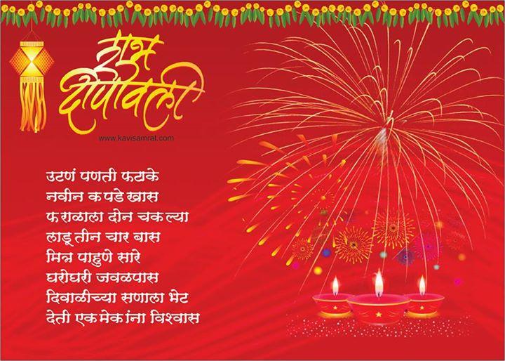 Marathi greetings for diwali 2 marathi greetings for diwali 2 diwali greeting for marathi unlimited readers m4hsunfo