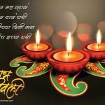 Marathi Greetings for Diwali 5
