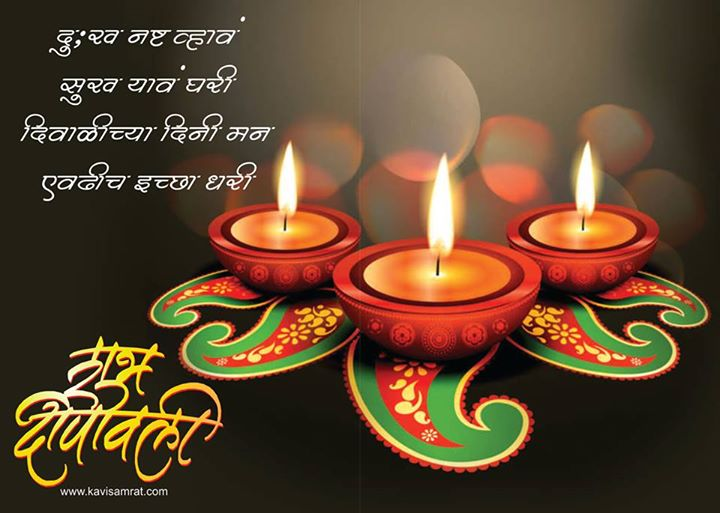 marathi greetings for diwali 5