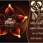 Marathi Greetings for Diwali 6
