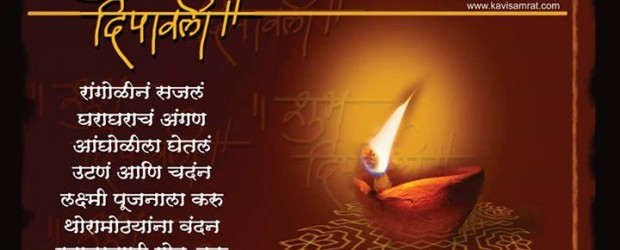 Here we are bring some specialDiwali Greeting for Marathi Unlimited Readers.We have added some inspiring lamps and light effect backgrounds for making a beautiful diwali greetings for your inspiration. some...