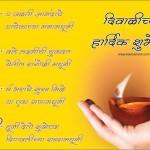 Marathi Greetings for Diwali 7