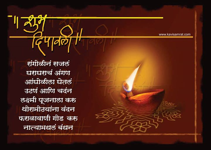 essays on diwali in marathi