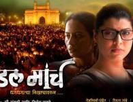 Candle March (2014) Marathi Movie : Cast and crew of Marathi Movie Candle March . Tejaswini Pandit, Smita Tambe, Manava Naik is in action in movie Candle March (2014). producer...