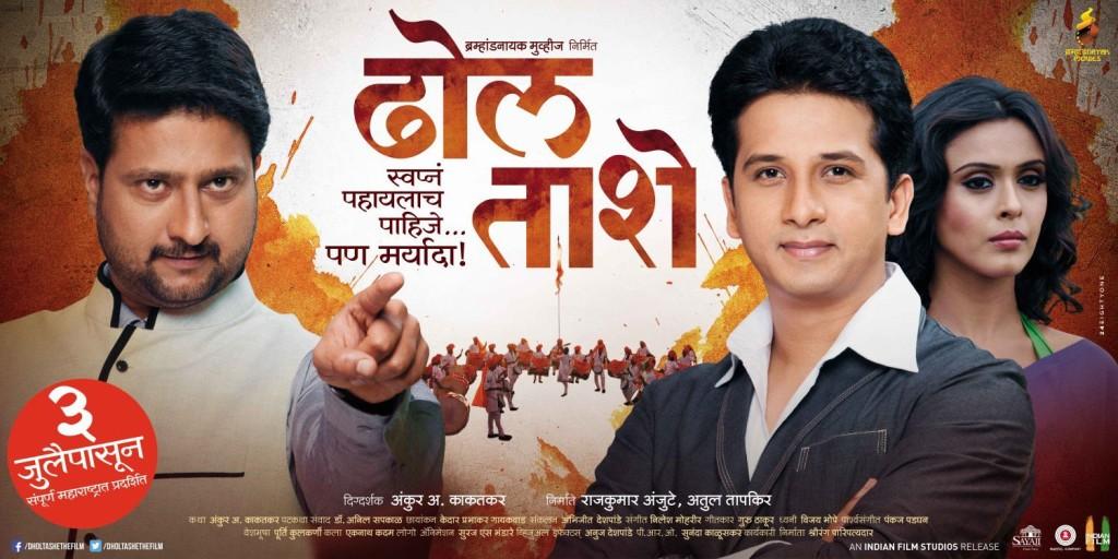 Dhol-Taashe-Marathi-Movie