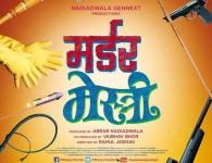 Murder Mestri (2015) Marathi Movie : Marathi Super Stars Dilip Prabhavalkar, Hruishikesh Joshi and Vikas Kadam are in Marathi movie Murder Mestri (2015). A suspense and Drama Based Marathi Movie....