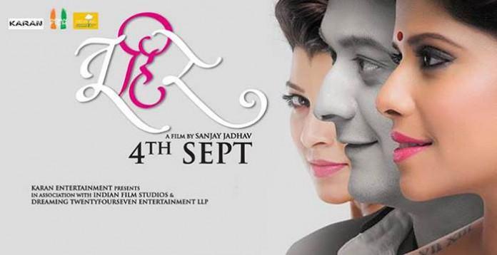 Tu-Hi-Re-Marathi-Movie.jpg
