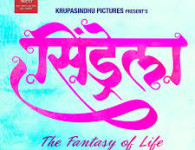 Cindrella (2015) is a  Marathi Movie releasing on 4th of December,2015. Cindrella is film based on two orphan childrens, their unconditional love of siblings and fantacy of little girl. rather...