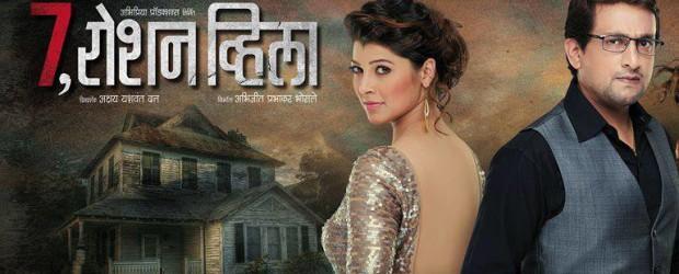 7, Roshan Villa (2015) is a marathi thriller movie starring Tejswini Pandit, Prasad Oak.Abhijit Prabhakar Bhosale is a producer of movie and movie is directed byAkshay Yashwant Datt under the...