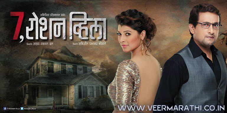 7-Roshan-Villa-Marathi-Movie-Poster-Songs