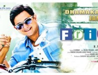 "Swapnil Joshi and Sachit Patil starrer movie ""Friends"" is releasing on 22 January, 2016 under the banner of Blu Eye Arts Pvt Ltd. Producer of Movie are Sanjay Kelapure, R Madhesh, Prem..."