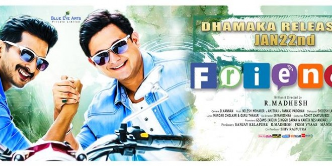 Friends-2016-Marathi-Movie-660x330