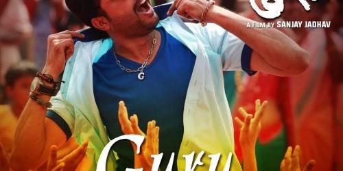 Marathi Movie Guru (2016) is to be released on 22nd Jan, 2016 , starring Ankush Chaudhari andUrmila Kanetkar-Kothare. The film will havebeen releasing under the banner ofDreaming Twenty Four Seven...