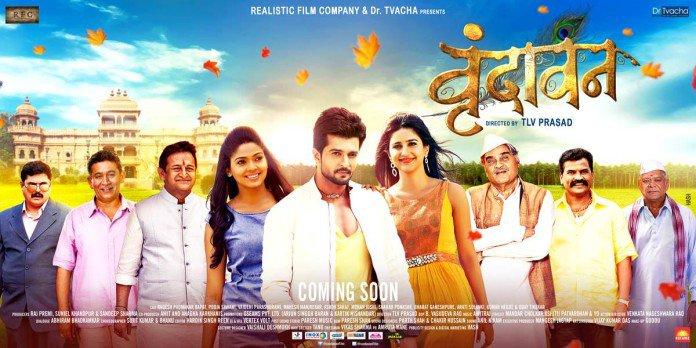 Vrundavan-Marathi-Movie