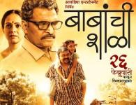 Babanchi Shala (2016) – Marathi Movie is all set to release on 26th February, 2016 under the banner ofIdea Entertainment. Starcast of the movie isSayaji Shinde, Aishwarya Narkar, Shashank Shende,...