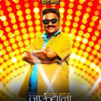 bhau-kadam-as-zatakya-jaundya-na-balasaheb-marathi-movie-200x200