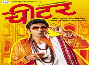 Cheater-Marathi-Movie-Poster-Featured-Image