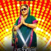reema-lagoo-as-aaisaheb-marane-jaundya-na-balasaheb-marathi-movie-200x200