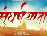 Sangharshyatra (2016)-Marathi Movie : Sangharshyatra is a Marathi Movie releasing under the banner of Om Siddhivinayak Motion Pictures and BJP Chitrapat Union. Producer of the movie are Suryakant Baji,Raju Baji,Sandeep Ghuge...
