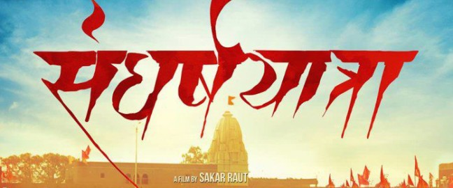 Sangharshyatra (2016)-Marathi Movie : Sangharshyatra is aMarathi Movie releasing under the banner of Om Siddhivinayak Motion Pictures and BJP Chitrapat Union. Producer of the movie are Suryakant Baji,Raju Baji,Sandeep Ghuge...