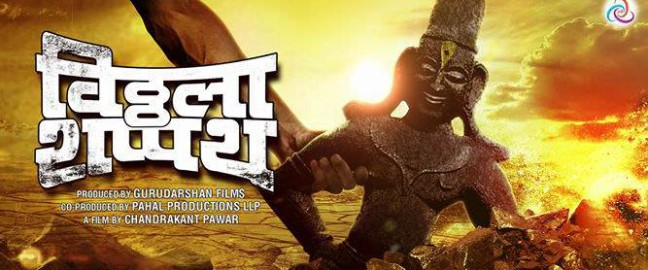 विठ्ठला शपथ – मराठी चित्रपट (२०१६) Vitthala Shapath is a marathi movie set to be released in 2016, under the banner of GuruDarshan Films. Producers of the movie areSairaj Kank,...