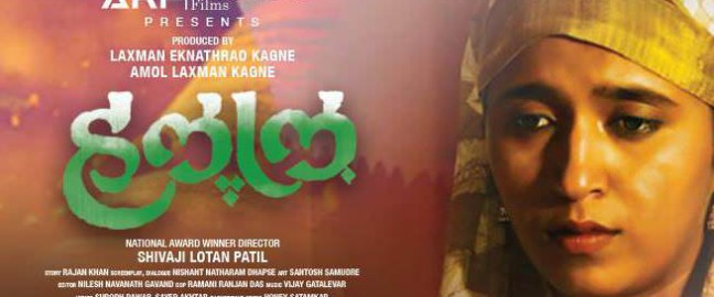 Halal (2016)-Marathi Movie : Halal is aMarathi Movie releasing under the banner of Amol Kagne Films. Producer of the movie are Laxman Eknathrao Kagne and Amol Laxman Kagne and director...
