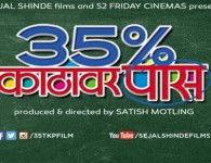 35% Katthavar Pass (2016)-Marathi Movie : 35% Katthavar Pass is a Marathi Movie releasing under the banner of Sejal Shinde Films & 52 Friday Cinemas. Producer and director of the movie is Satish...