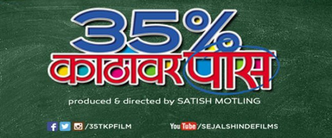 35% Katthavar Pass (2016)-Marathi Movie : 35% Katthavar Pass is aMarathi Movie releasing under the banner of Sejal Shinde Films & 52 Friday Cinemas.Producer and director of the movie isSatish...