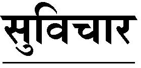 Marathi Thoughts : If you want Marathi suvichar, Marathi vichar dhan, Marathi akshar Manch them read this. great collection of thoughtful suvichar. Quotes of all Famous Indians. सुविचार : जगातील...