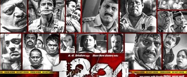 1234 – Marathi Movie : 1234 is aMarathi Movie releasing under the banner of K.P. Cinevision, Sheetal Film Production. Producer of the movie are LKalpesh Patel, Shailesh Pawar and director...