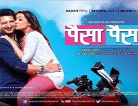 Paisa Paisa – Marathi Movie : Paisa Paisa is a Marathi Movie releasing under the banner of The 9 Films Production. Producer of the movie is ShivVilas M. Chaurasiya and director is...