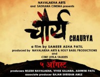 Chaurya – Marathi Movie : Chaurya is a Marathi Movie releasing under the banner of Navalakha Arts, Holy Basil Productions, Cine Leela Talkies. Producer of the movie are Nilesh Navalakha, Vivek Kajaria, Sameer...