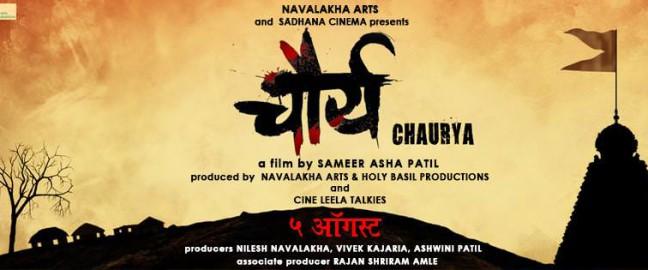 Chaurya– Marathi Movie : Chauryais aMarathi Movie releasing under the banner of Navalakha Arts, Holy Basil Productions, Cine Leela Talkies. Producer of the movie are Nilesh Navalakha, Vivek Kajaria, Sameer...