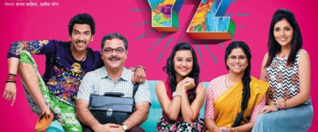 YZ-Marathi Movie : YZ is aMarathi Movie releasing under the banner of Video Palace. Producer of the movie are Sanjay Chhabria & Anish Joag and director is Sameer Vidwans. Starcast...