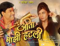 Aata Majhi Hatli (2016) – Marathi Movie Aata Majhi Hatli is a DramaticalMovie releasing under the banner of Vasu films Global, Shaleen Arts Production. Producer of the movie areShaleen Singh...