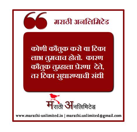 Koni kautuk kro wa tika Marathi Suvichar