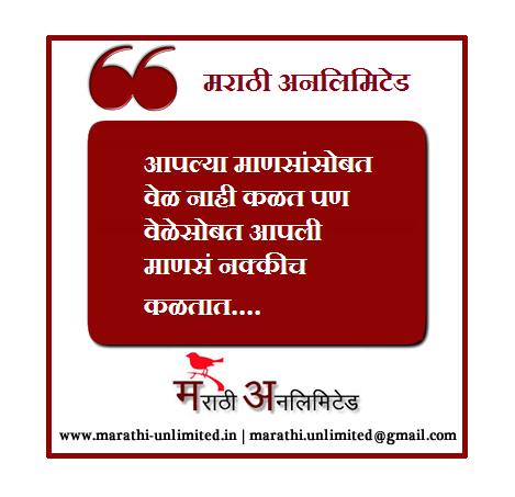 Aaplya mansansobat wel Marathi Suvichar