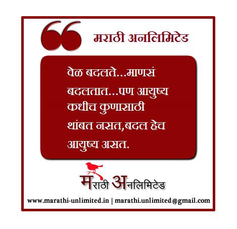 Vel badalte manas bdltat Marathi Suvichar
