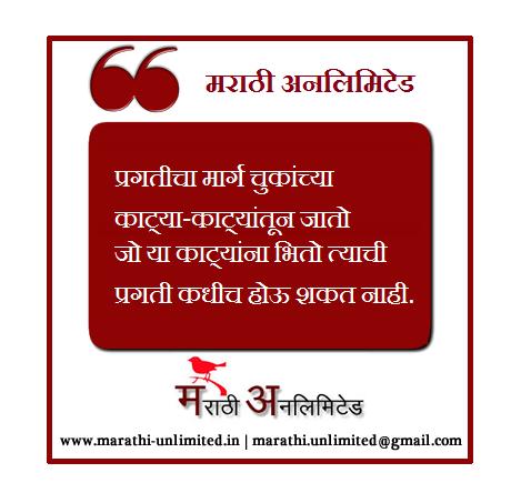Pragaticha marg chukanchya Marathi Suvichar