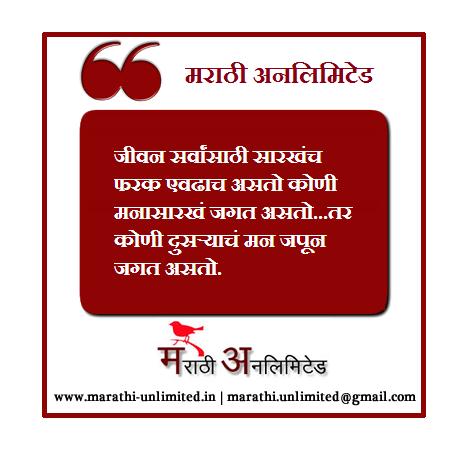Jiwan sarwansathi sarkhach Marathi Suvichar