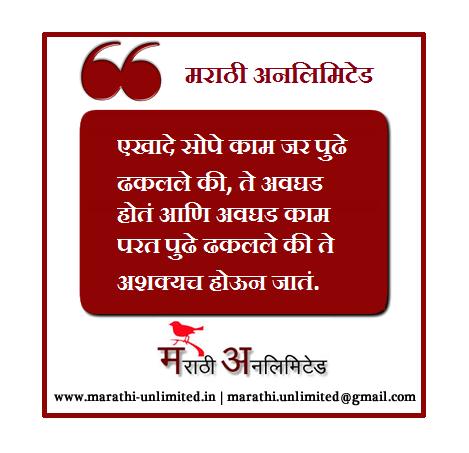 Ekhade sope kam jar Marathi Suvichar