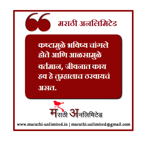 Kashtamule bhavishya changle hote Marathi Suvichar