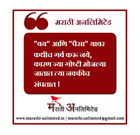 Vay ani paisa yawar Marathi Suvichar
