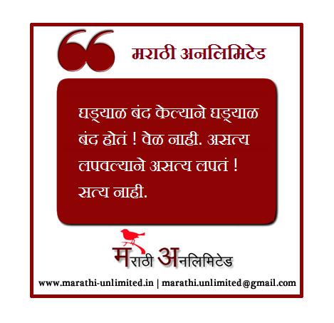 Ghadyal banda kelyane ghadyal Marathi Suvichar