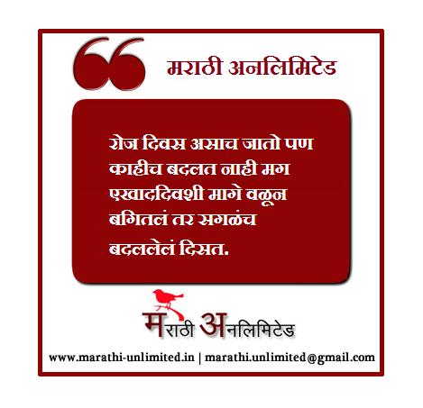 Roj diwas asach jato Marathi Suvichar