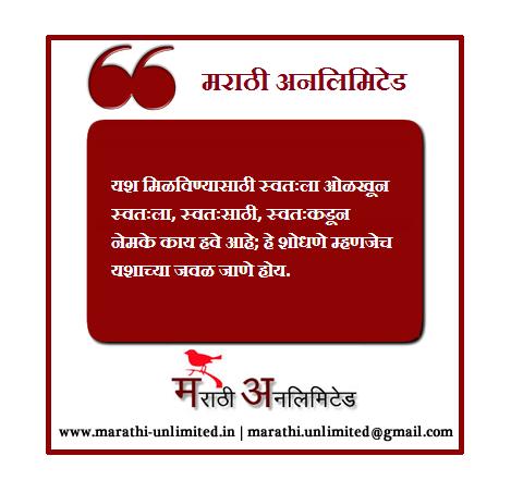 Yash milwanyasathi swatala Marathi Suvichar