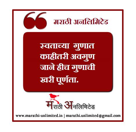 Swatachya gunat kahitari gun Marathi Suvichar